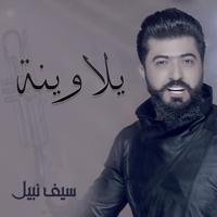 Yelawenah Saif Nabeel MP3