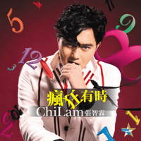 瘋狂有時 Julian Cheung MP3