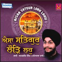 Sabha Ka Maa Piyo Bhai Amarjit Singh