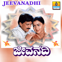 Kannada Nadina Jeevanadi (Male Vocals) S. P. Balasubrahmanyam