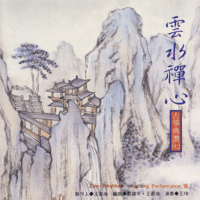 Buddhist Music in the Spiritual Mountain Wang Hsun
