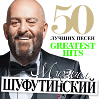 Свечи (Live) Mikhail Shufutinskiy
