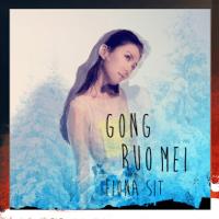 宮若梅 Fiona Sit MP3
