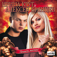 Как будто мы с тобой Aleksey Bryantsev & Irina Krug