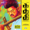 Kaththi (Theme) Anirudh Ravichander MP3
