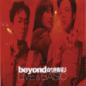 Free Download Beyond 海闊天空 Mp3