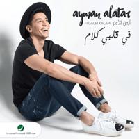 Fi Galbi Kalam Ayman Alatar
