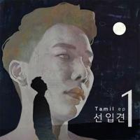 첫남자 (feat. 혜아) Tamil MP3