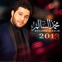 Ehna Al Gairea Mohamed Alsalim MP3