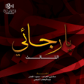Free Download Meshari Al Aradah Farshi Al Torab Mp3