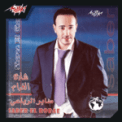 Free Download Saber Rebai Barsha Mp3