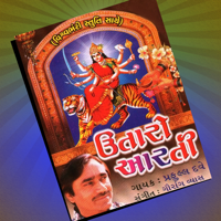 Jay Adhya Shakti Praful Dave song