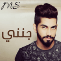Free Download Mohamed Al Shehhi Jnne Mp3