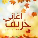 Free Download Harbi Al Amri Malameh Dakaratni Mp3