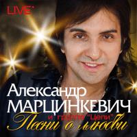 Станешь ты моей женой (Live) Aleksandr Martsinkevich & Gruppa