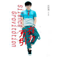 有点甜 (feat. By2) Silence Wang MP3