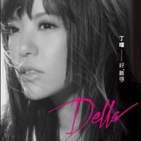 野獸 Della Wu MP3
