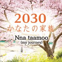 Nna taamoo(my journey)NHK「2030かなたの家族」主題歌 ソナ・ジョバーテ