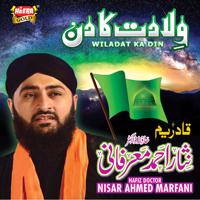 Tere Sadqe Mein Hafiz Doctor Nisar Ahmed Marfani MP3