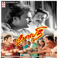 Sundari S.P. Balasubrahmanyam & S. Janaki MP3
