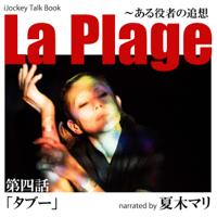 La Plage - Taboo Mari Natsuki MP3