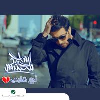 Akh Galbi Majed Al Mohandes MP3
