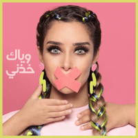 Wayyak Khedni Balqees MP3