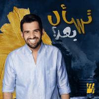 Tesal Baad? Hussain Al Jassmi song