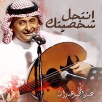 Antehel Shakhseytak Abdul Majeed Abdullah song