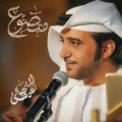 Free Download Eidha Al-Menhali Motasoa Mp3