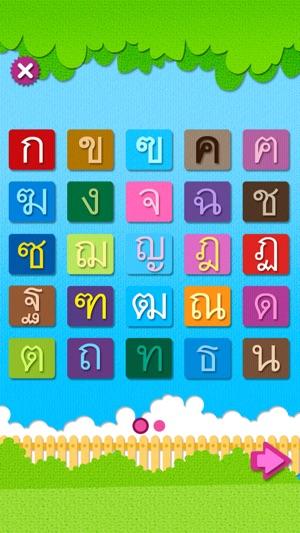 Thai Alphabet for Kids on the App Store