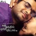 Free Download A. R. Rahman Vellai Pookal Mp3
