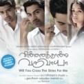 Free Download A. R. Rahman, Vijay Prakash, Blaaze & Suzanne D'Mello Hosanna Mp3