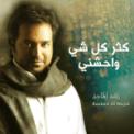 Free Download Rashed Al Majid Kether Kel Shay Waheshny Mp3