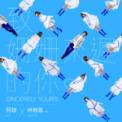 Free Download ASi 致姍姍來遲的你 (feat. 林宥嘉) Mp3
