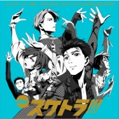 Various Artists - Oh! スケトラ!!! ユーリ!!! on ICE/オリジナル・スケートソングCOLLECTION アートワーク