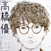 高橋優 - 虹 アートワーク