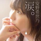 安野希世乃 - 涙。 - EP アートワーク