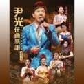 Free Download Rosanne Lui & Tse Hue Ying 幽媾 (Live) Mp3