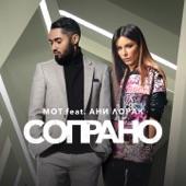 Сопрано (feat. Ани Лорак) - Single, Mot