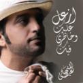 Free Download Eidha Al-Menhali Azal Aleik Wekhatri Feek Mp3