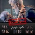 Free Download Nassif Zeytoun Mannou Sharet Mp3