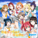 Free Download Aqours Yuki Wa Doko Ni? Kimi No Mune Ni! Mp3