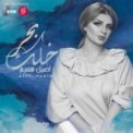Free Download Aseel Hameem Khallak Bahar Mp3
