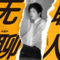 Free Download Hua Chenyu 無聊人 Mp3