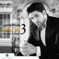 Free Download Waleed Al Shami Ahebah Kolesh Mp3