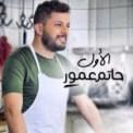 Free Download Hatim Ammor Al Awal Mp3