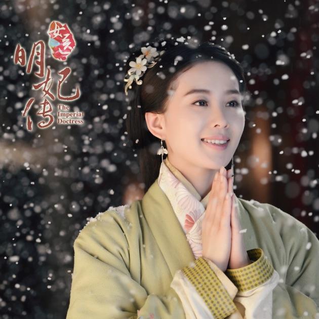 "Oblivion (TV Drama ""The Imperial Doctress"" Interlude) - Lala Hsu"
