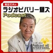 ニッポン放送 - 高田文夫のラジオビバリー昼ズPodcast アートワーク