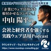 ラウンドナップ・コンサルティング 代表 中山陽平 - 中山陽平の「会社と経営者を強くする」実践ウェブ活用Podcast アートワーク